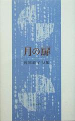月の扉 荒原節子句集(単行本)