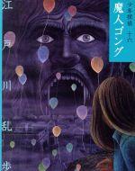 魔人ゴング(文庫版 少年探偵第16巻)(児童書)