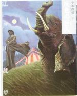灰色の巨人(文庫版 少年探偵第11巻)(児童書)