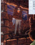 透明怪人(文庫版 少年探偵第7巻)(児童書)