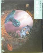 青銅の魔人(文庫版 少年探偵第5巻)(児童書)