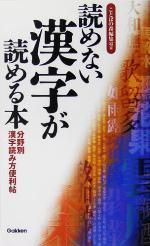 読めない漢字が読める本 分野別漢字読み方便利帖(新書)
