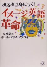 みるみる身につく!イメージ英語革命(講談社+α文庫)(文庫)