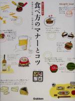 食べ方のマナーとコツ 暮らしの絵本(単行本)