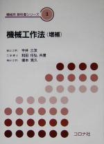 機械工作法(機械系教科書シリーズ3)(単行本)