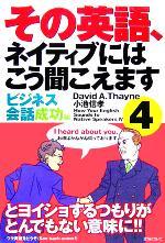 その英語、ネイティブにはこう聞こえます-ビジネス会話成功編(4)(単行本)
