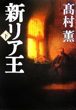 新リア王(下)(単行本)