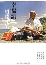 須藤元気・幸福論(単行本)