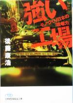 強い工場 モノづくり日本の「現場力」(日経ビジネス人文庫)(文庫)
