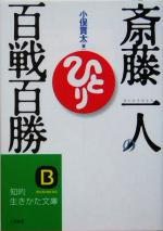 斎藤一人の百戦百勝(知的生きかた文庫)(CD1枚、シール1枚付)(文庫)