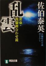 乱雲 密命・傀儡剣合わせ鏡 密命シリーズ(祥伝社文庫)(文庫)