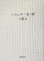 大橋歩コレクション-くらしの一日一日(2)(単行本)