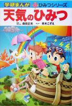 天気のひみつ(学研まんが 新・ひみつシリーズ)(児童書)