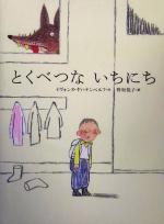 とくべつないちにち(世界の絵本)(児童書)