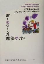 ぼくのつくった魔法のくすり(ロアルド・ダールコレクション10)(児童書)