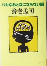 バカなおとなにならない脳(よりみちパン!セ)(単行本)