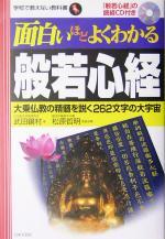 面白いほどよくわかる般若心経 大乗仏教の精髄を説く262文字の大宇宙(学校で教えない教科書)(CD1枚付)(単行本)