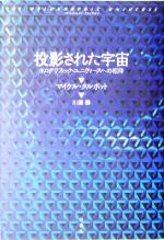 投影された宇宙 ホログラフィック・ユニヴァースへの招待(単行本)