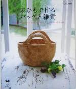 麻ひもで作るバッグと雑貨(単行本)