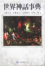 世界神話事典(角川選書375)(単行本)