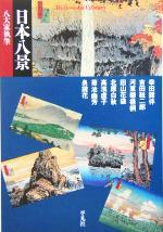 日本八景 八大家執筆(平凡社ライブラリー531)(新書)