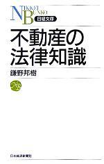 不動産の法律知識(日経文庫)(新書)