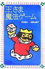王さま魔法ゲーム ぼくは王さま2‐5(フォア文庫)(児童書)