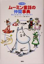 ムーミン童話の仲間事典 クイズ集付き(単行本)