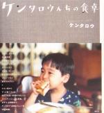 ケンタロウんちの食卓(単行本)