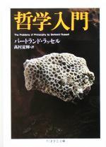哲学入門(ちくま学芸文庫)(文庫)
