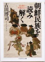 朝鮮民族を読み解く 北と南に共通するもの(ちくま学芸文庫)(文庫)