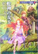 ベルガリアード物語 新装版-蛇神の女王(ハヤカワ文庫FT)(2)(文庫)