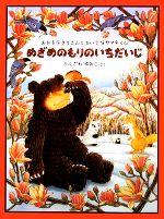 めざめのもりのいちだいじ おおきなクマさんとちいさなヤマネくん(日本傑作絵本シリーズ)(児童書)