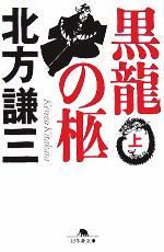黒龍の柩(幻冬舎文庫)(上)(文庫)