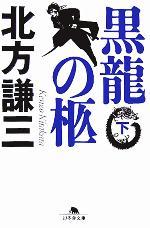 黒龍の柩(幻冬舎文庫)(下)(文庫)