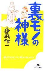 裏モノの神様(幻冬舎文庫)(文庫)