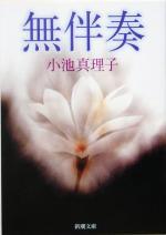 無伴奏(新潮文庫)(文庫)