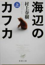 海辺のカフカ(新潮文庫)(上)(文庫)