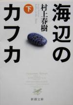 海辺のカフカ(新潮文庫)(下)(文庫)