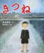 きつね(絵本・新美南吉の世界)(児童書)