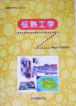 伝熱工学(JSMEテキストシリーズ)(単行本)