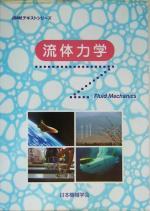 流体力学(JSMEテキストシリーズ)(単行本)