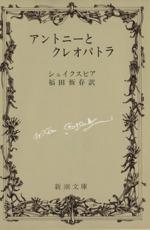 アントニーとクレオパトラ(新潮文庫)(文庫)