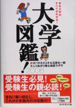 大学図鑑! 有名大学のすべてがわかる!(2006)(単行本)