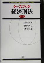 ケースブック経済刑法(単行本)