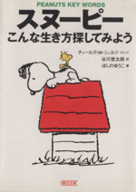 スヌーピー こんな生き方探してみよう(朝日文庫)(文庫)