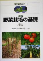 野菜栽培の基礎(農学基礎セミナー)(単行本)