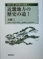 近畿地方の歴史の道-大阪1(歴史の道調査報告書集成1)(1)(単行本)