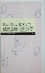 世にも美しい数学入門(ちくまプリマー新書)(新書)