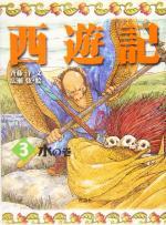 西遊記 水の巻(斉藤洋の西遊記シリーズ)(3)(児童書)